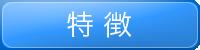 btn053_tokucho