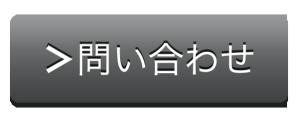 問い合わせボタン-glay