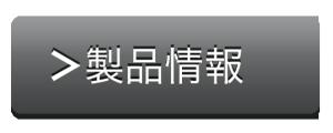 製品情報ボタン-glay